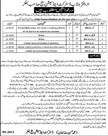 14 New Jobs in District And Session Judge Bhakkar 31 Mar