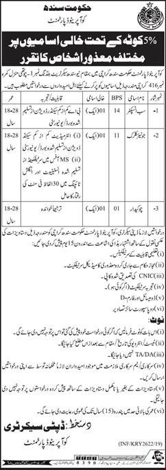 Jobs In Cooperative Department Govt Of Sindh 20 May 2019