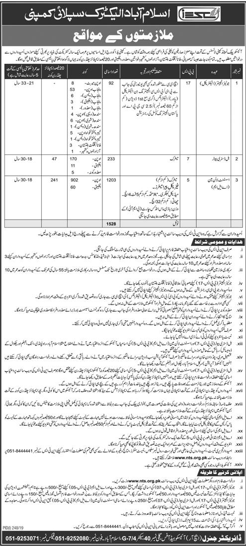 NTS Jobs In Islamabad Electric Supply Company IESCO 14 Jul