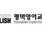 Pyeongtaek English Center