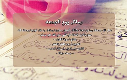 رسائل يوم الجمعه قصيره تويتر واتساب جميله تعجبكم وظائف السعودية