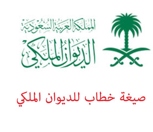 صيغة خطاب للديوان الملكي لتسديد قروض بنك التسليف وظائف السعودية