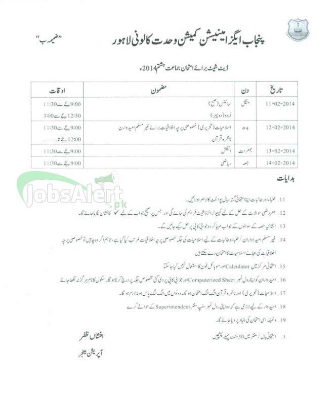 Punjab Examination Commission (PEC) 8th Class Date Sheet