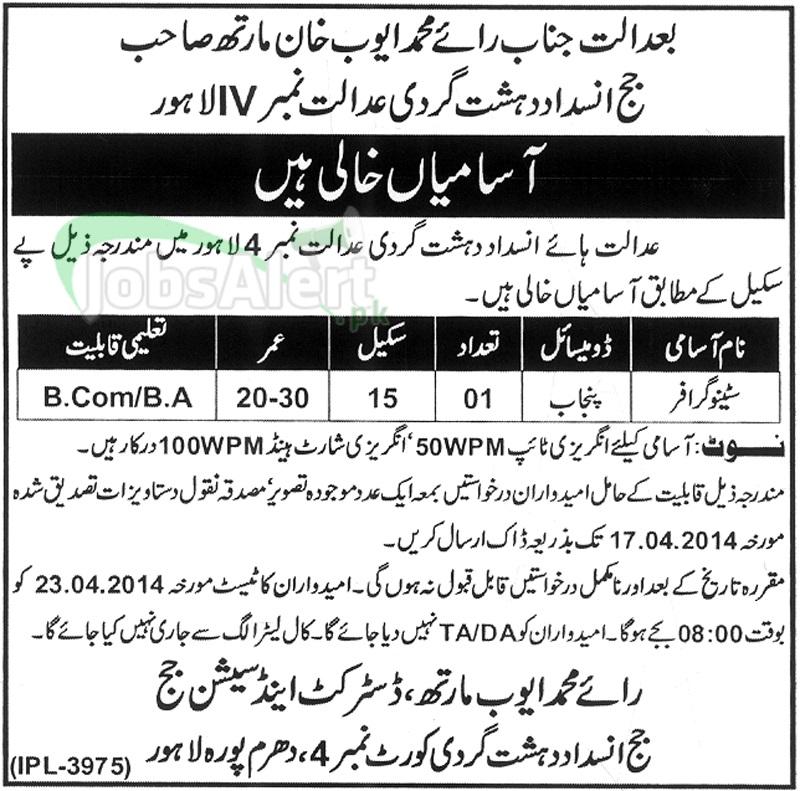 Anti Terrorism Court Jobs 2014 for Stenographer in Lahore