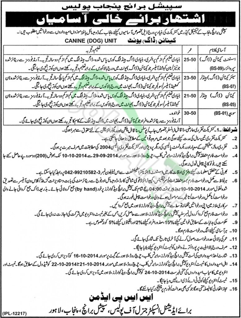 Punjab Police Jobs 2014 in Special Branch for BPS-09 to