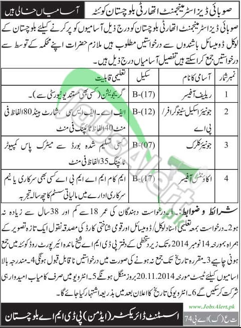 Provisional Disaster Management Authority (PDMA) Jobs 2014