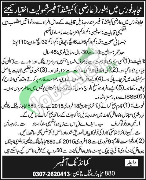 Mujahid Force Pakistan Jobs 2015 Application Form