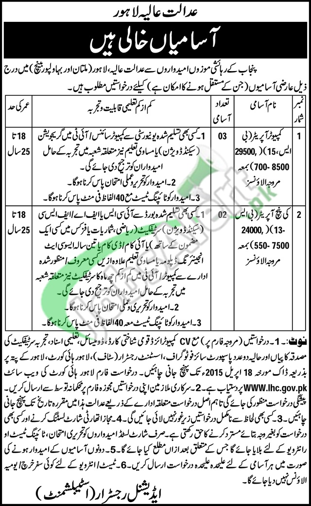 Lahore High Court Jobs 2015 in Multan & Bahawalpur Bench