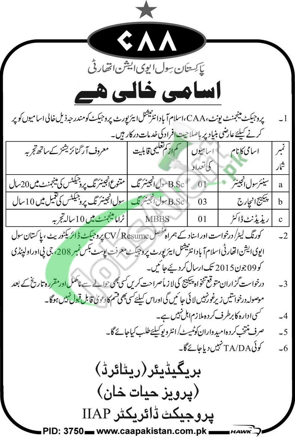 Civil Aviation Authority (CAA) Pakistan Jobs 2015 Islamabad
