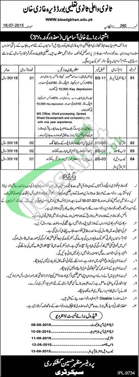 Jobs in BISE DG Khan 2015 Application Form & Test