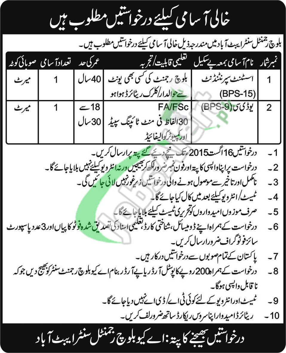 Baloch Regiment Center Abbottabad Jobs 2015 UDC