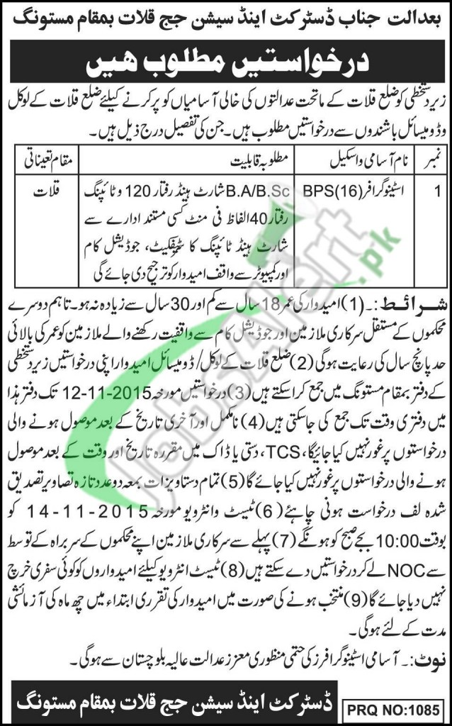 District & Session Court Kalat Jobs 2015 for Stenographer
