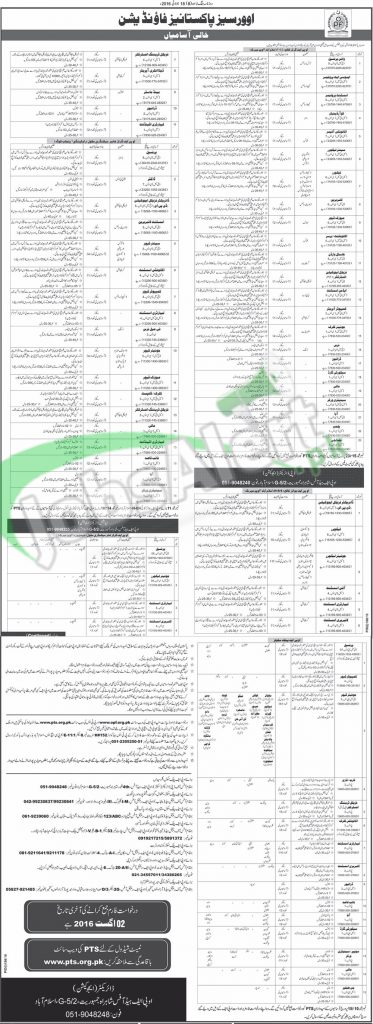 OPF Jobs July/August 2016 PTS Online Application Form www