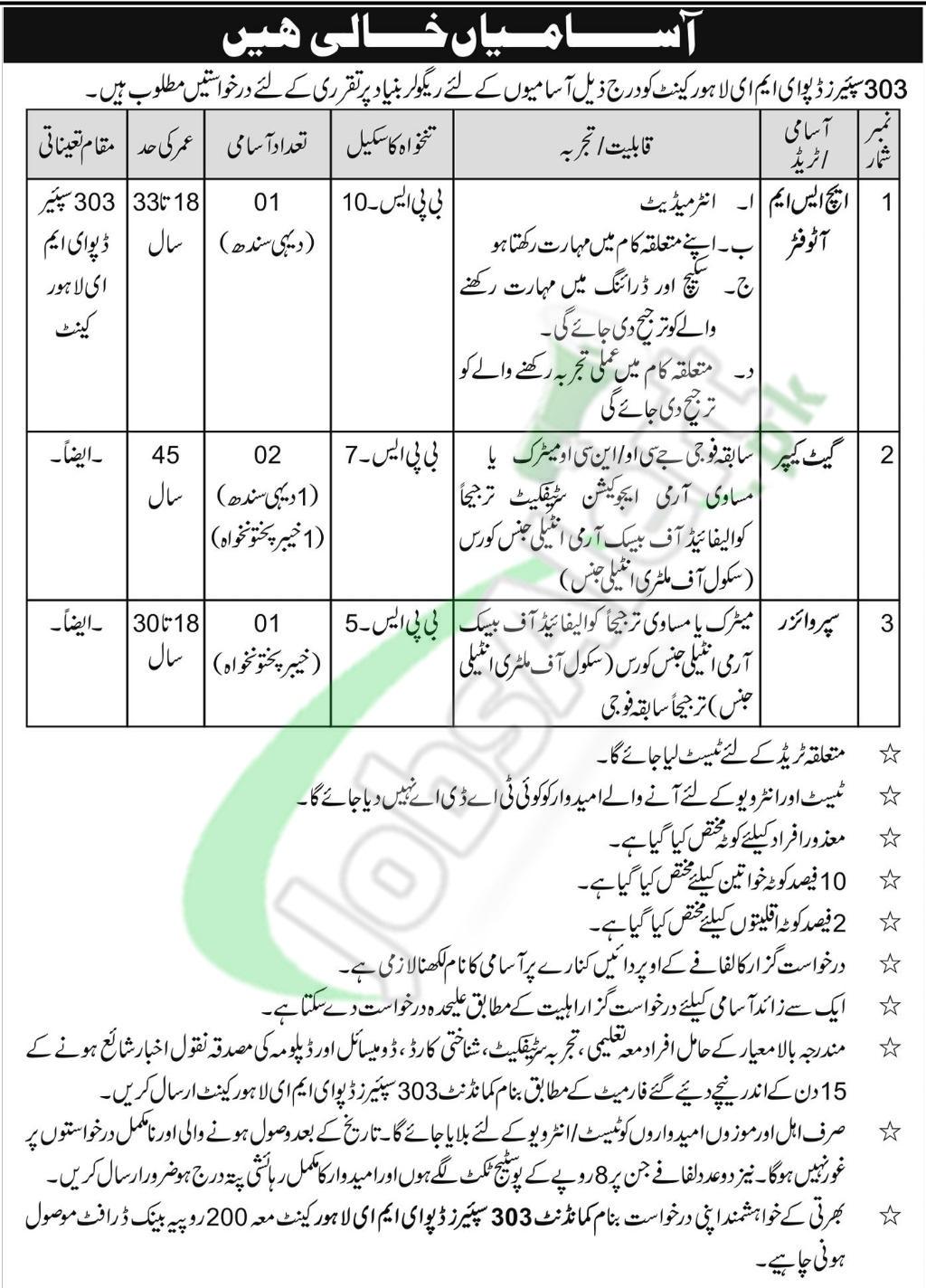 303 Spares Depot EME Lahore Jobs 2018 Application Form