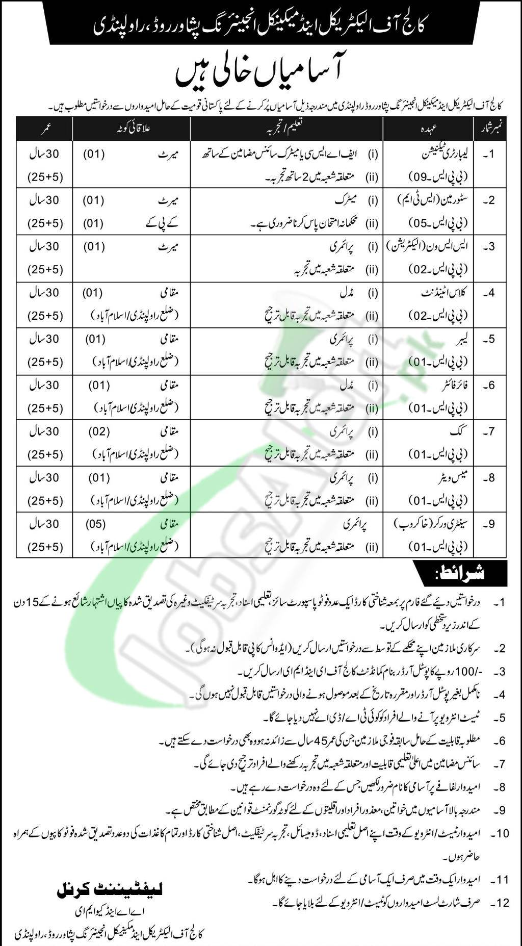 College EME Rawalpindi Jobs 2018 Application Form Download