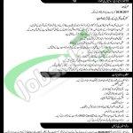 Pak Railways Divisional Office