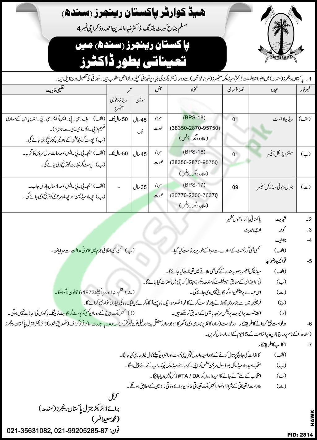 Sindh Rangers Jobs 2018 Karachi for Medical Officer (Male