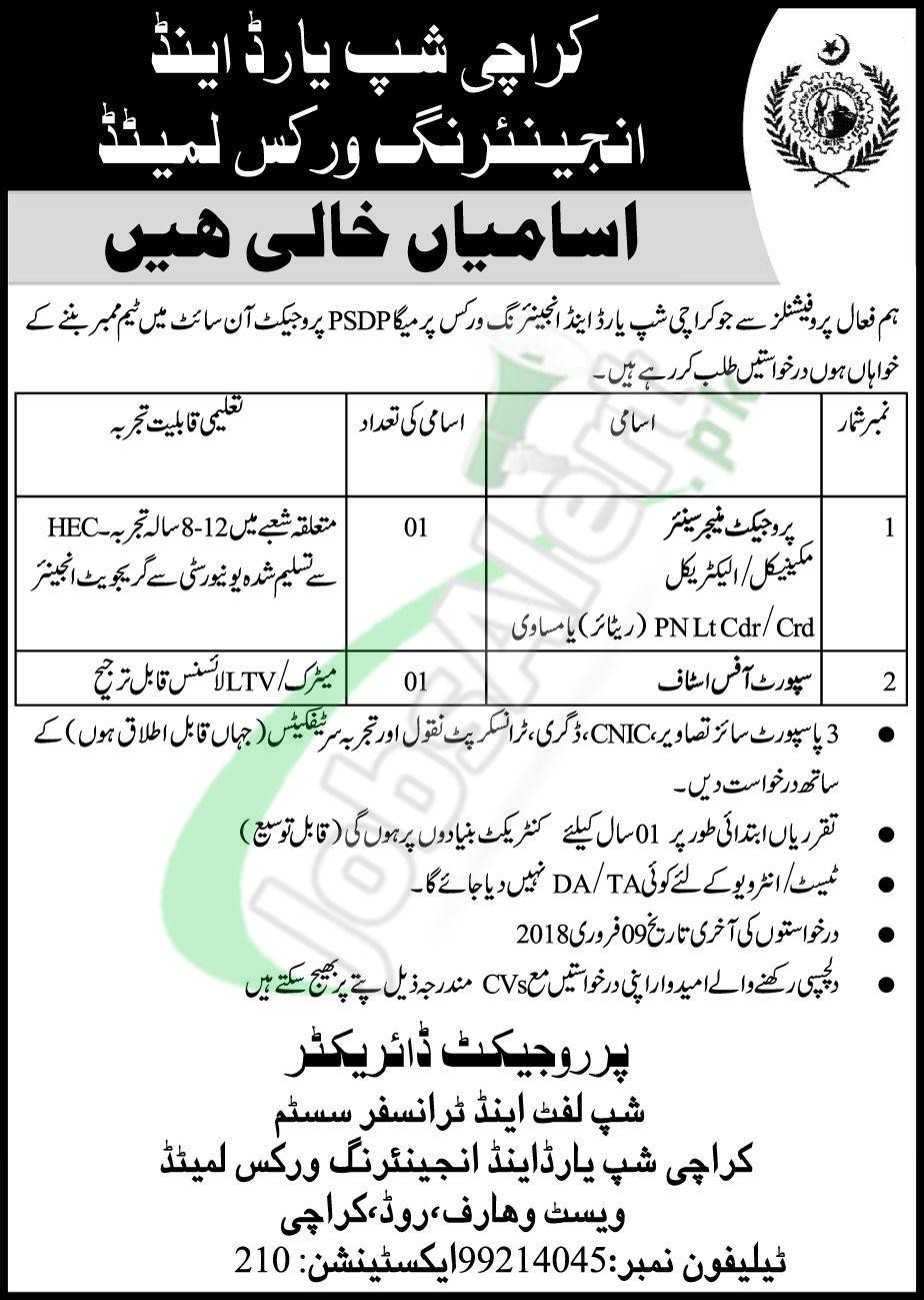 Karachi Shipyard Jobs February 2018 Latest Career