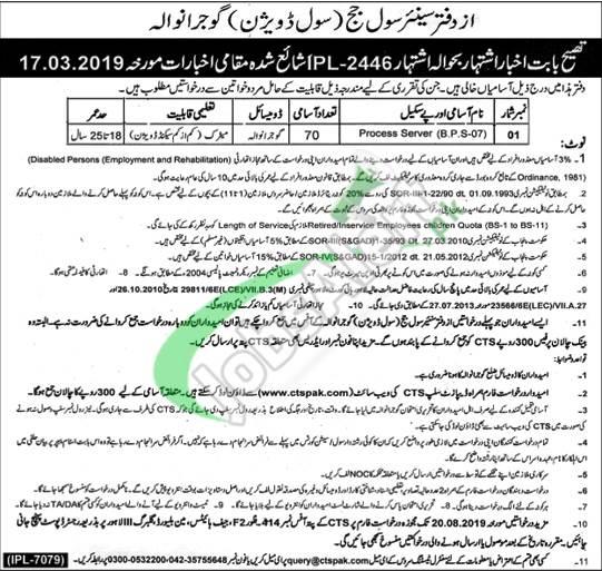 Civil Court Gujranwala Jobs 2019 Application Form Download