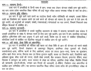 upsssc auditor assistant accountant exam syllabus