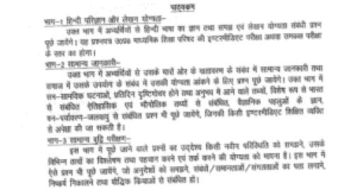 upsssc forest guard van rakshak exam pattern syllabus download pdf written test recruitment process selection procedure
