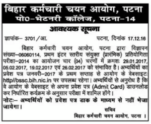 bssc inter level admit card download 2014 2017 exam date hall ticket individual bihar patna staff selection commission ssc