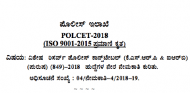 ksrp constable call letter advertisement 2018