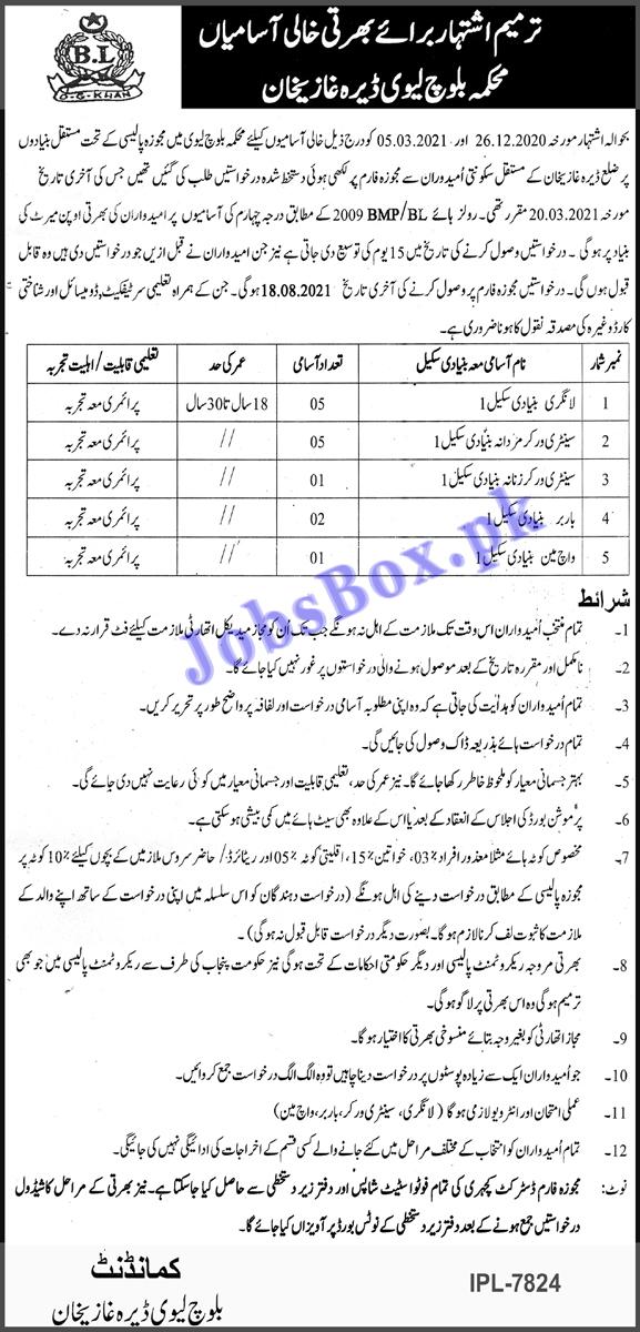 Baloch Levy Dera Ghazi Khan Jobs 2021 - BPS-01 Recruitment
