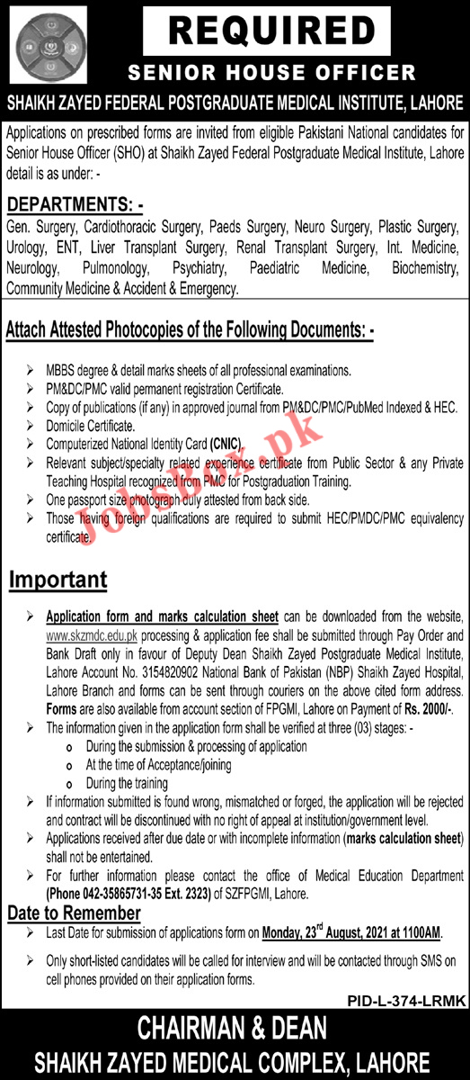 Shaikh Zayed Medical Complex Lahore Jobs 2021 - Application Form