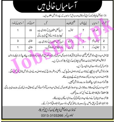 Ammunition Depot Malir Cantt Karachi Jobs 2021