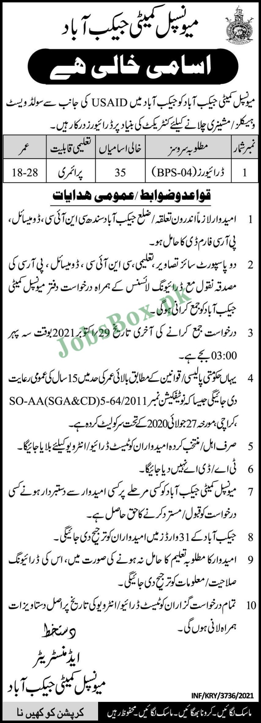 Municipal Committee Jacobabad Jobs 2021