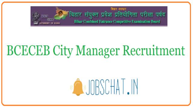 बीसीईसीईबी सिटी मैनेजर भर्ती