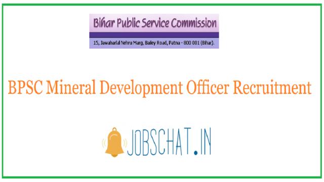 BPSC खनिज विकास अधिकारी भर्ती