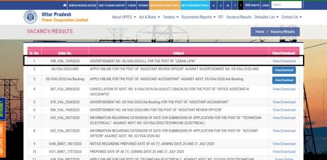 UPPCL खाता क्लर्क भर्ती अधिसूचना