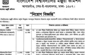 Bangladesh University Grants Commission Jobs Circular 2019