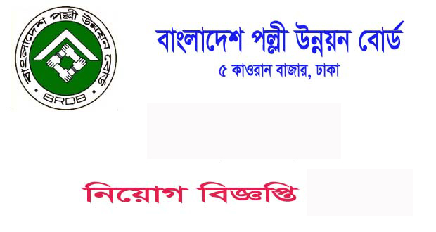 Bangladesh Rural Development Jobs Circular 2017