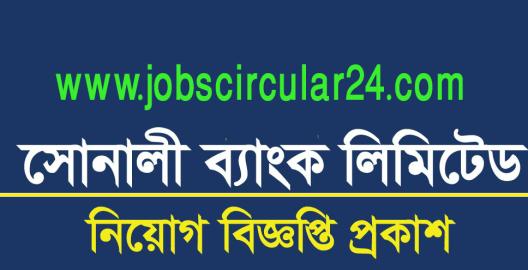 Sonali Bank Jobs Circular 2018