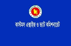 Customs Excise VAT Commissionerate Job Circular