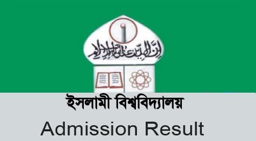 Islamic University Admission Result 2018