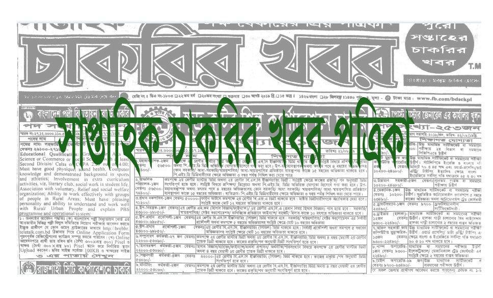 Epaper Download | Free Newspaper Download PDF - Ei samay e ...