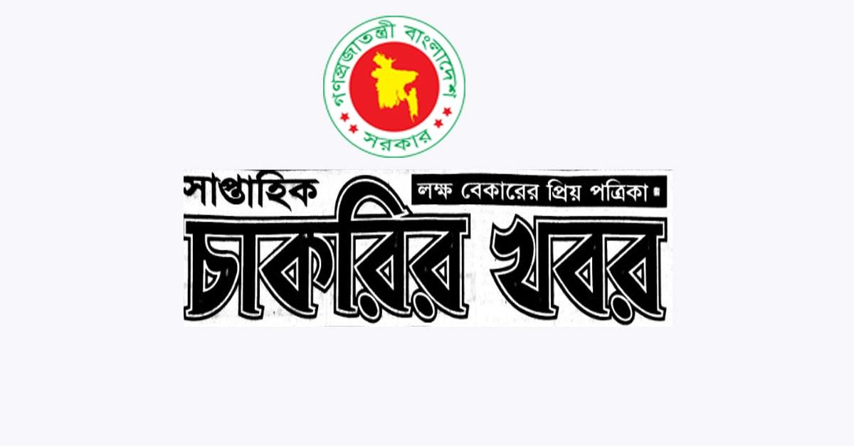 Saptahik Chakrir Khobor Potrika Friday Newspaper 24 April 2020