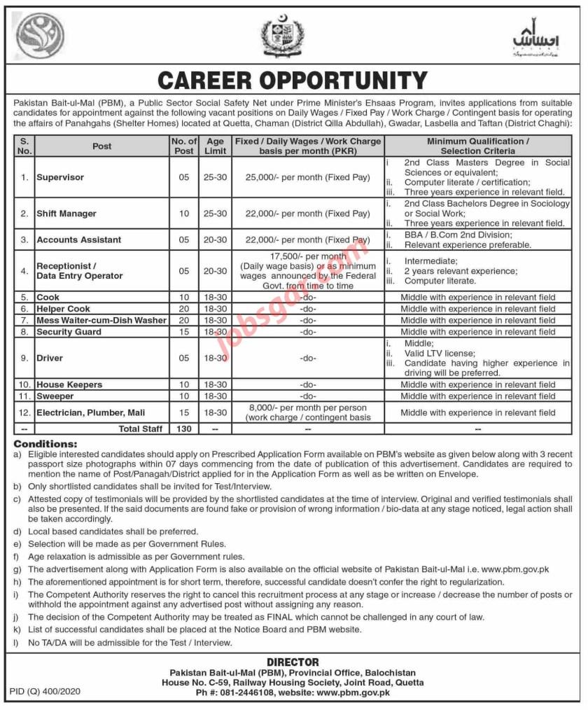 Pakistan Baitul Maal PBM Jobs 2020 Prime Minister Ehsaas Program
