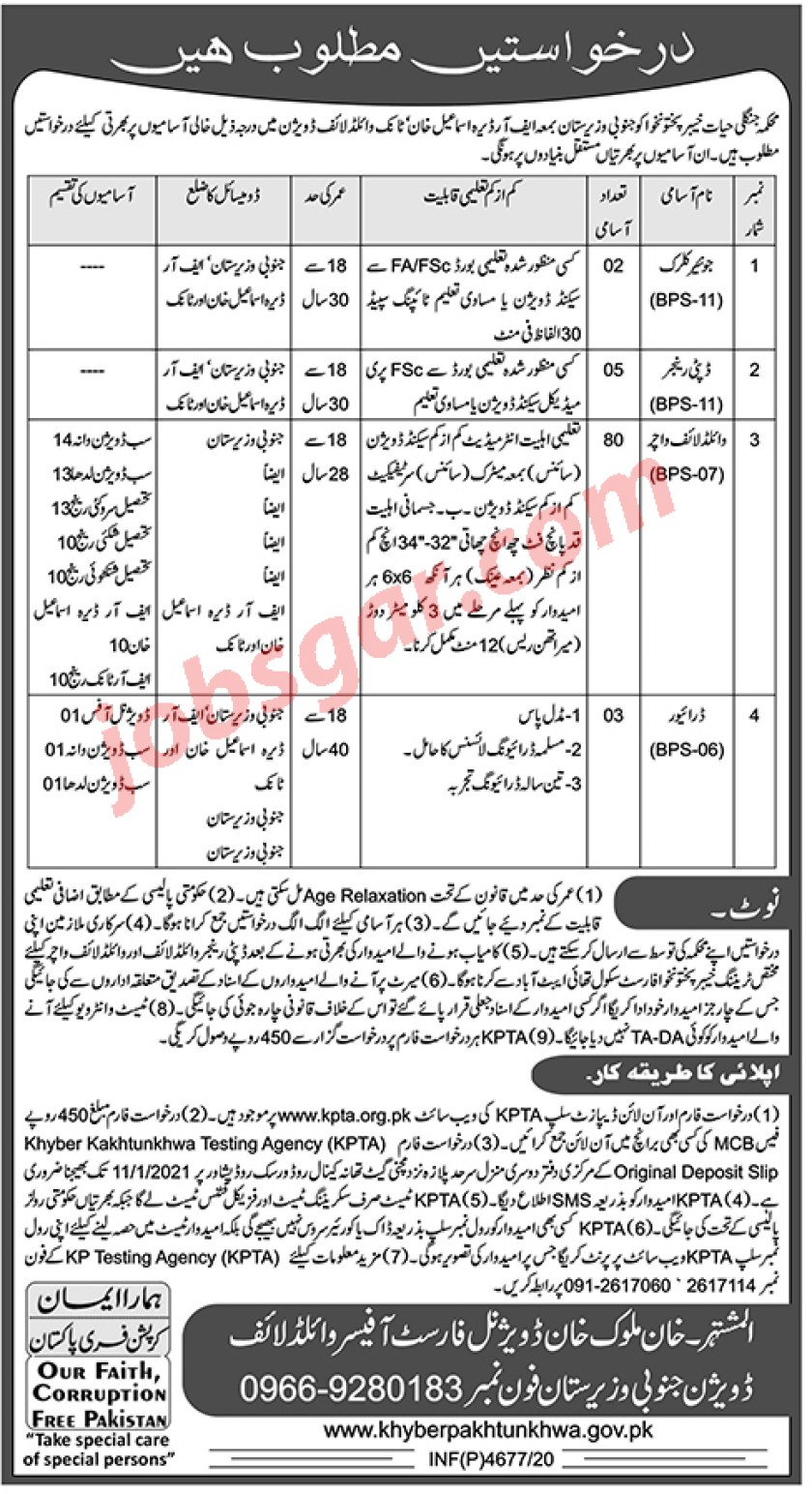 Wildlife Department South Waziristan Khyber Pakhtunkhwa Jobs 2020