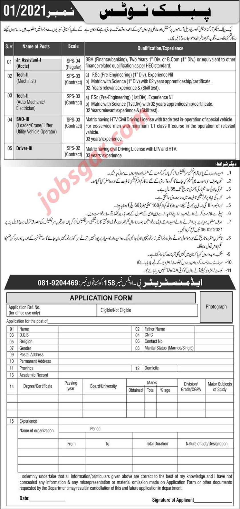 PO Box 158 Quetta Jobs 2021 Public Sector Organization