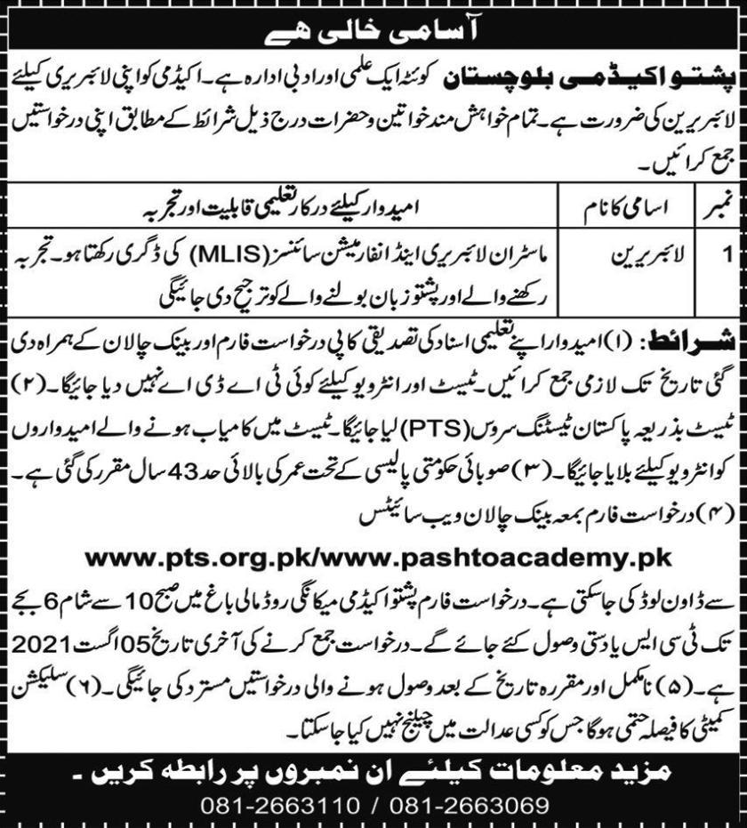 Pakistan Testing Service PTS Jobs 2021