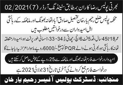 Punjab Police Jobs 2021