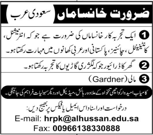 Al Hussan Education & Training Saudi Arabia Jobs 2021