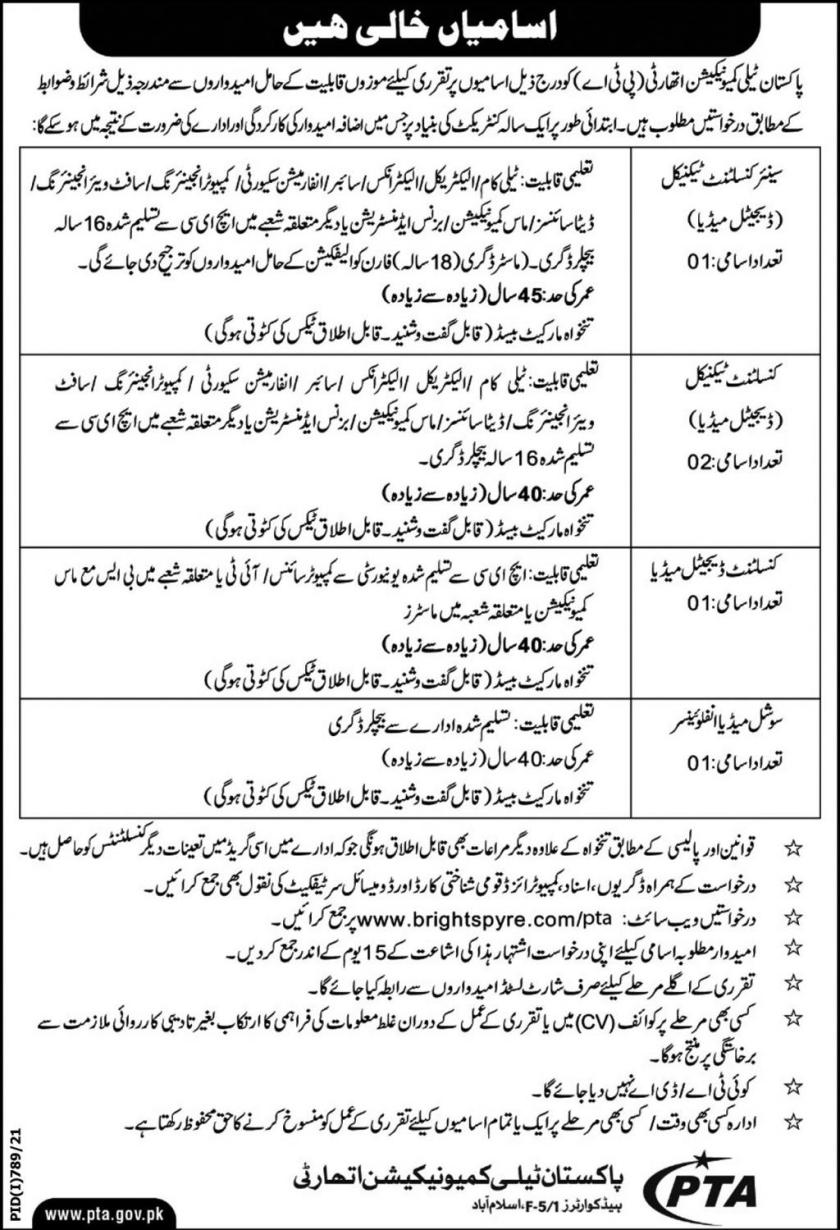 Pakistan Telecommunication Authority PTA Jobs 2021