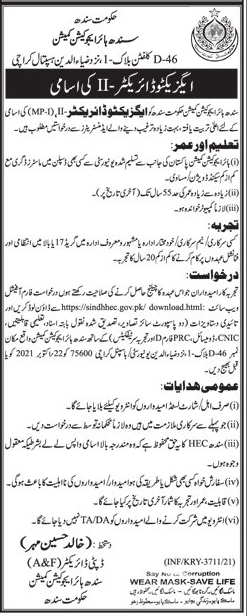 Sindh Higher Education Commission Jobs 2021