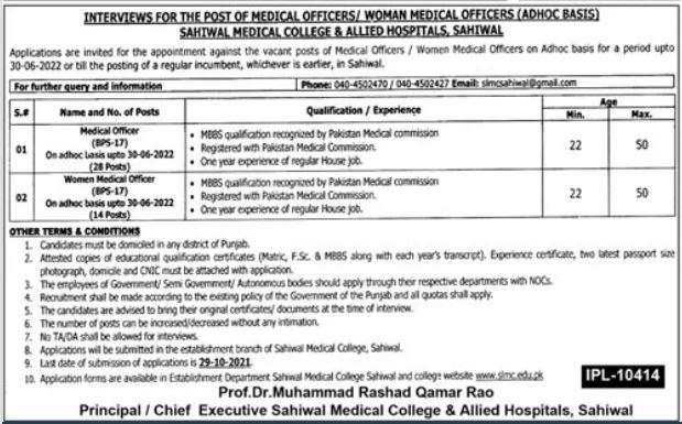 Sahiwal Jobs 2021 in Sahiwal Medical College